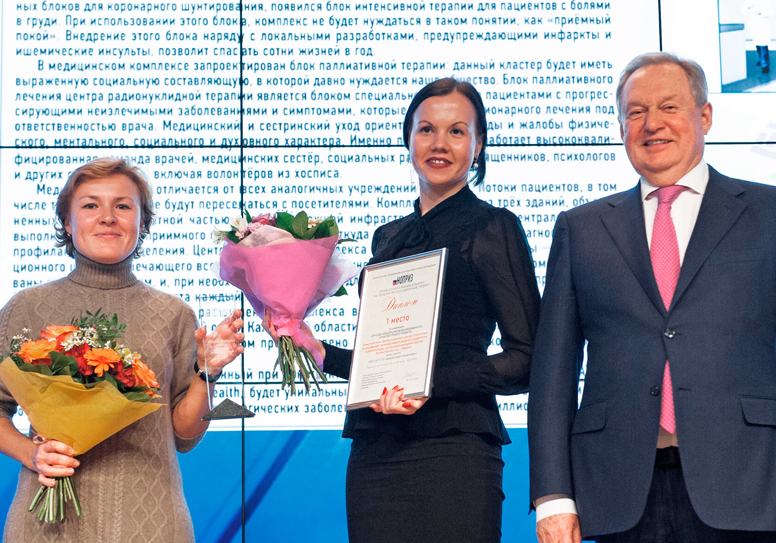 From left: Svetlana Alekseeva (General Director) and Tatyana Saveleva (Business Development) accept the prize on behalf of ATP Moscow. Photo: ATP TLP