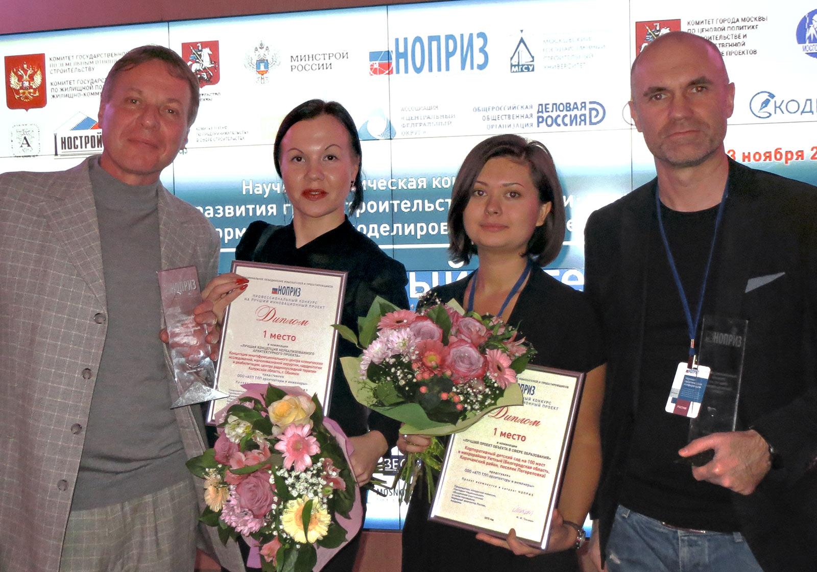 V.l.: Georg Rosen (Managing Director), Tatyana Saveleva (Business Development), Irina Kubanova (Architektin Kindergarten MIRATORG) und Head-Architekt Vadim Taranov von ATP Moskau. Foto: ATP TLP